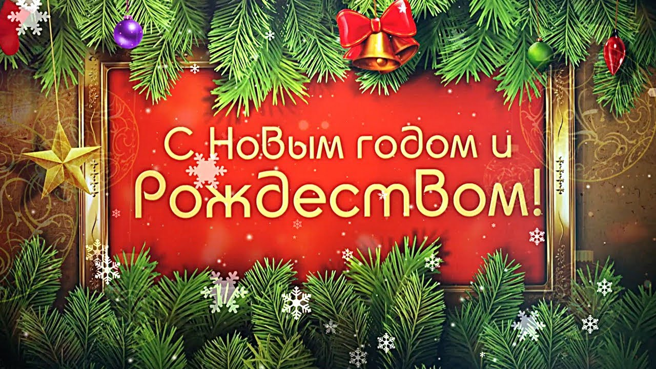 Фото открыток с новым годом и рождеством, воскресеньем картинки