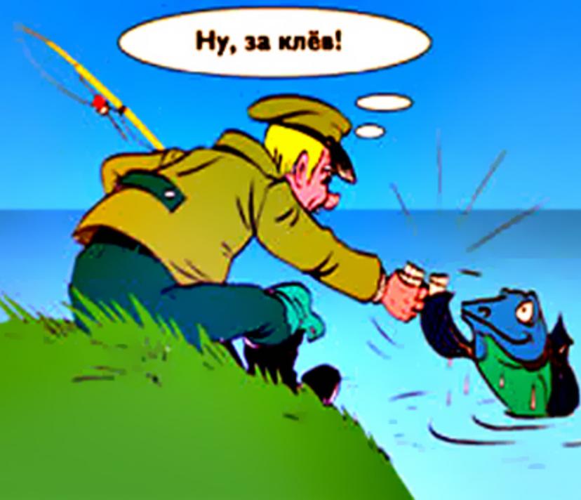 зависимости что желают рыбаку перед рыбалкой девушек был целый